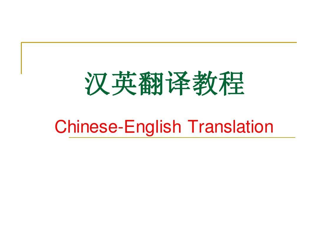 3-1_词语的翻译-指称意义和蕴涵意义