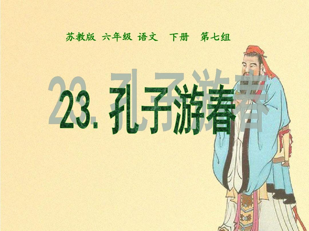 新苏教版六年级语文下23孔子游春公开课优质教学课件PPT