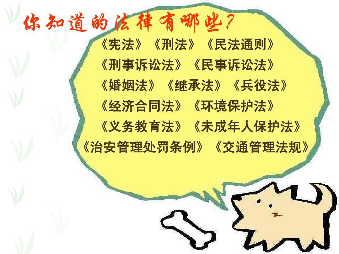 法制教育主题班课件ppt平行四边形性质教学设计图片