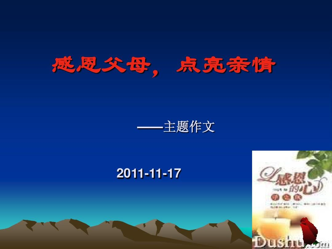 《感恩父母,点亮亲情》作文教学——杨胜方2011.11.20