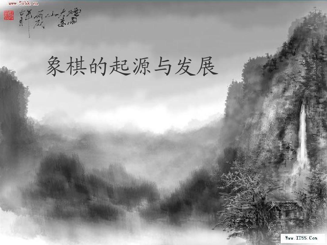 中国象棋起源及发展PPT