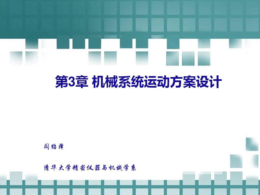 机械创新设计机械系统运动方案设计ppt图片