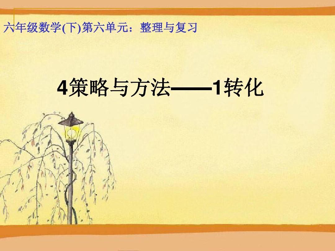 新青岛版六年级数学下册策略与方法-1转化的方法