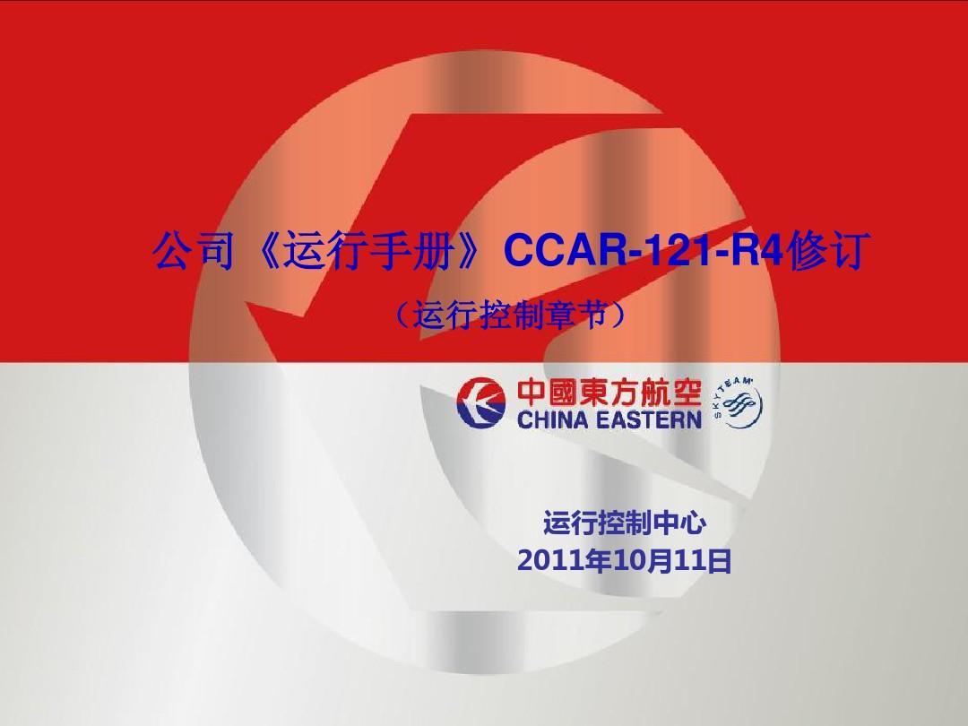 东航CCAR-121-R4差异培训(运行控制通用课件)