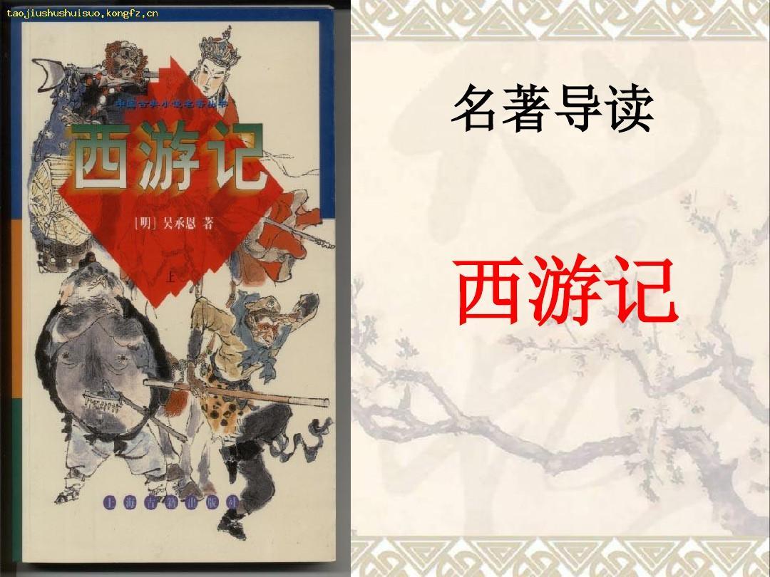 2017七年级课件新人第六上册名著导读《西游记》教学单元教版ppt用各种语文来制版材料板书v年级图片