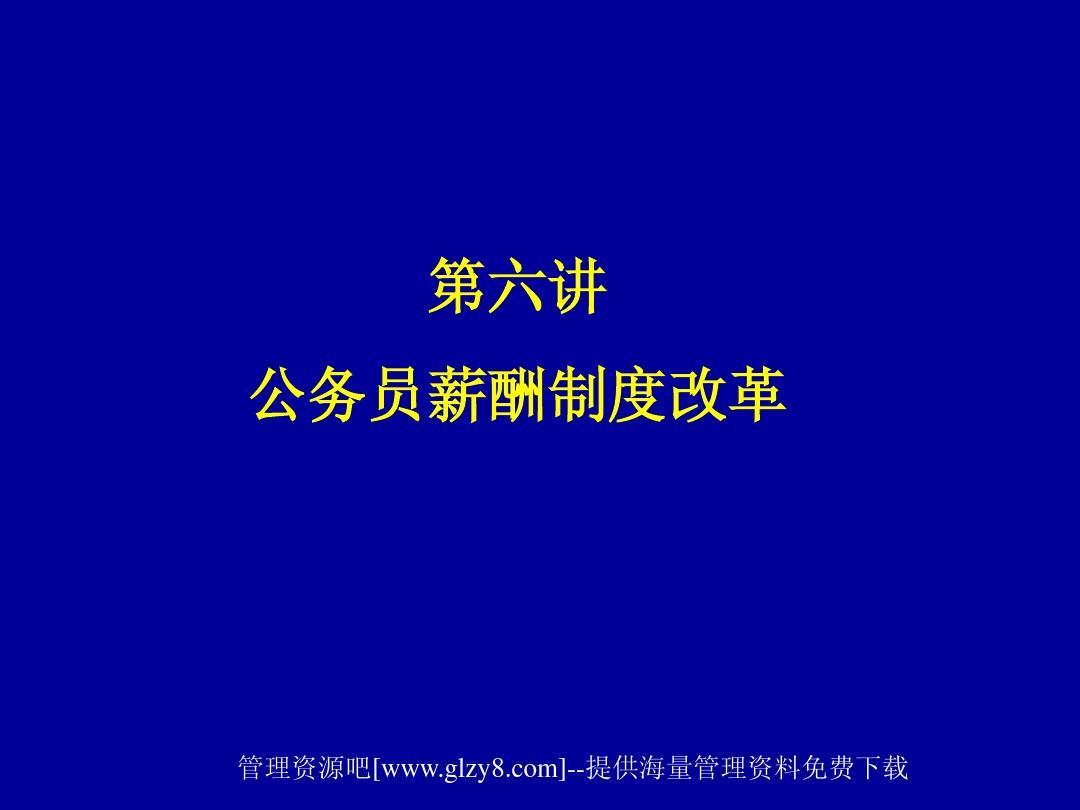 http://www.51wendang.com/pic/24c3e18321daf40cdfa8954a/2-1038-jpg_6_0_______-736-0-0-736.jpg_管理资源吧[http://www.mianfeiwendang.