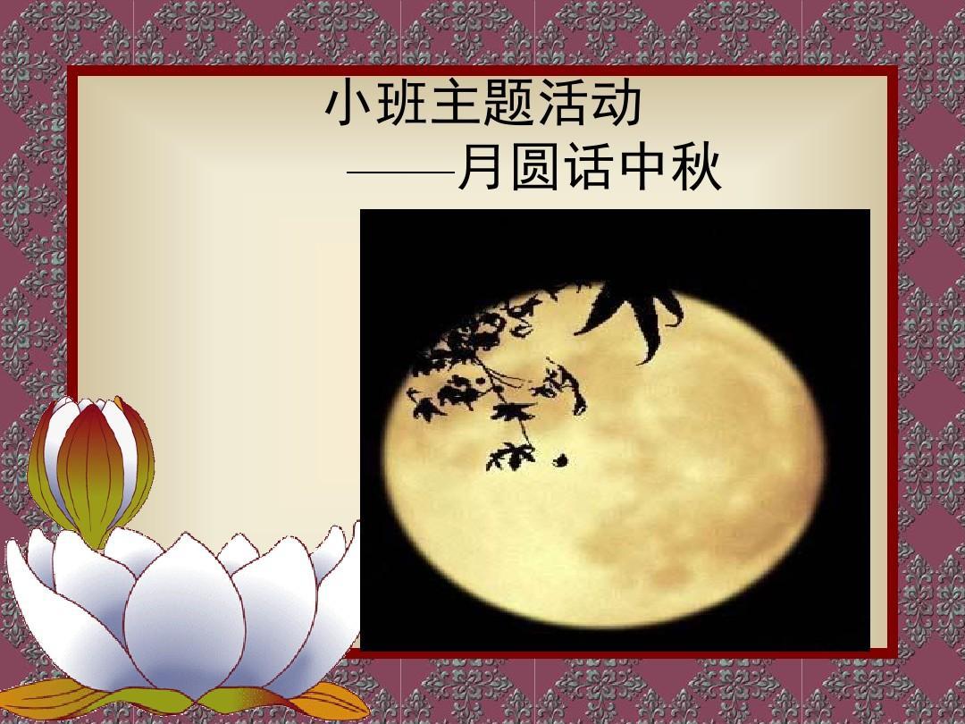 小班:中秋节(课件)全面ppt图片