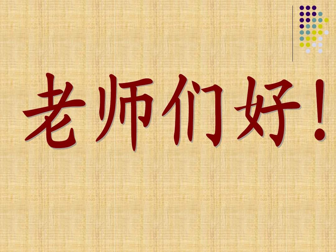 从有效教学走向优质(高效)教学课件PPT西南财经大学经济学院重庆教学部图片
