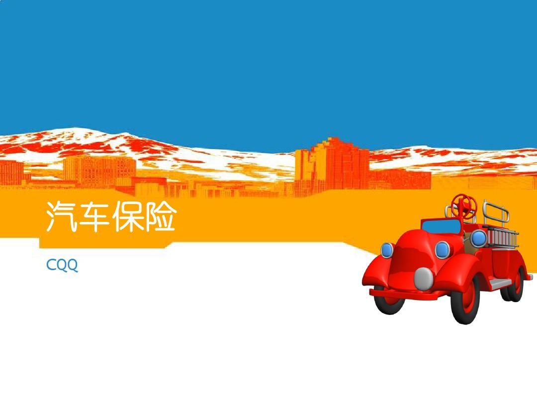 根据中国保险条款的规定,不能单独投保的险别是()。A...   简答题