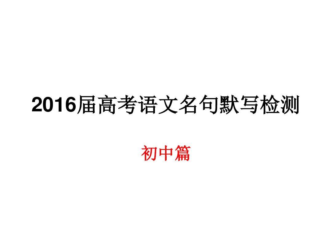2016届检测名句初中默写高考cjppt2017模山西二语文图片
