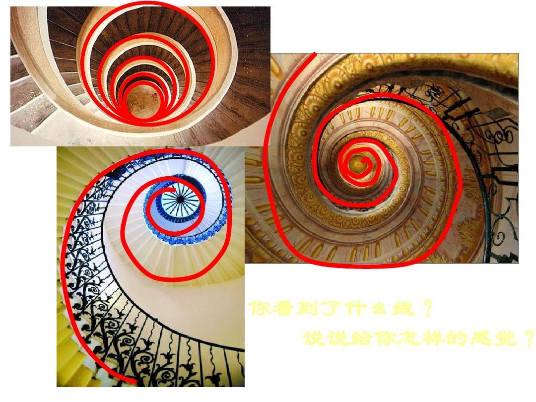 一年级美术上册《会变的线条》ppt图片