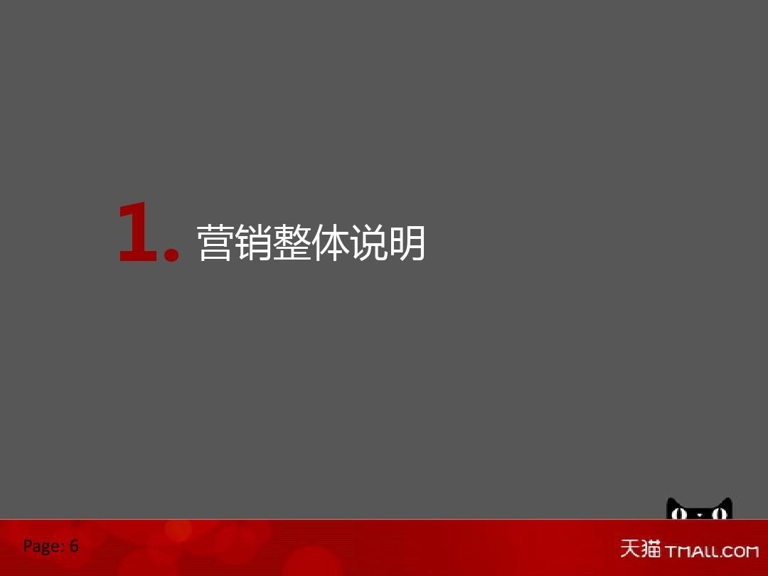 11.11淘宝1双十一操作指南ppt(完整版)图片