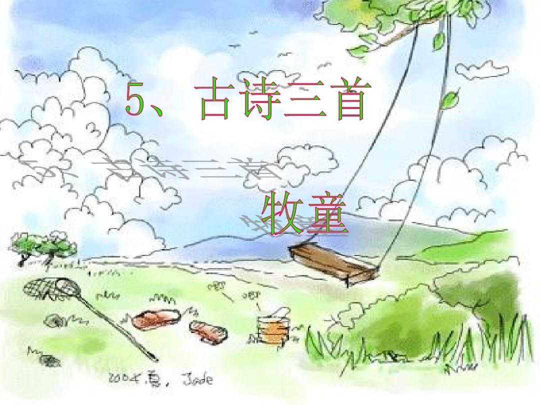 人教版五年级语文下册第5课《牧童》(曾钦贤)ppt图片