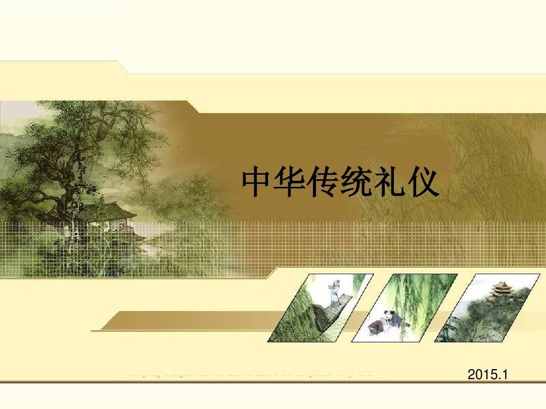 中华传统礼仪-第一章