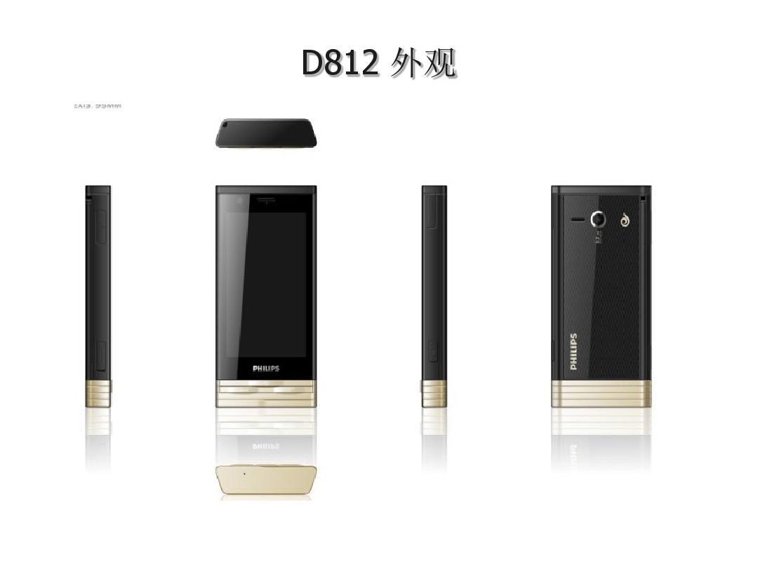 Philips 手机 C728(D812)项目经验总结