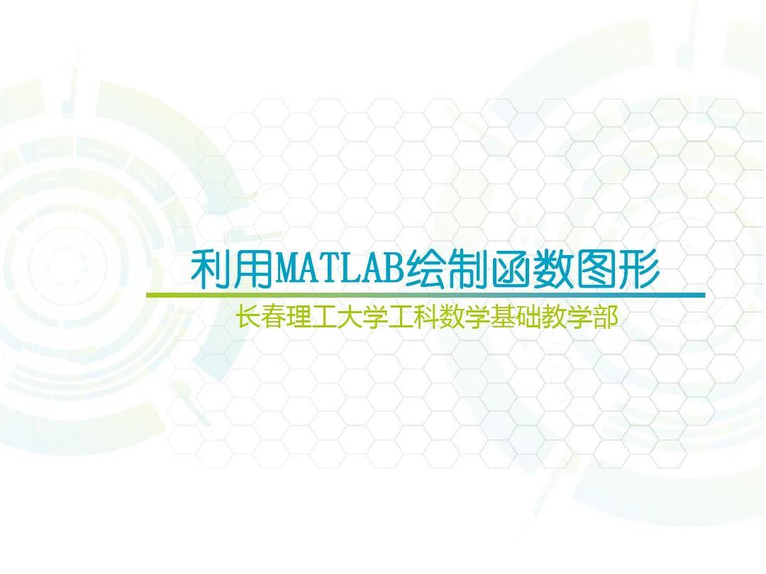 第三章利用MATLAB绘制图形函数PPT建筑设计图推拉门标识图片