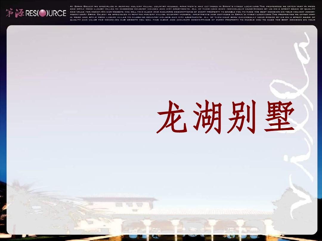 策源-上海龙湖别墅项目概念与产品研究