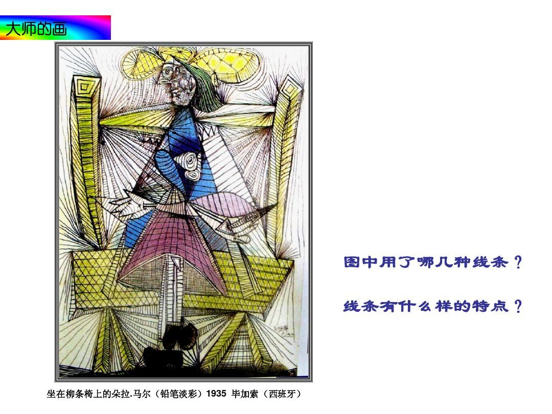 二年级美术课《会变的线条》ppt图片