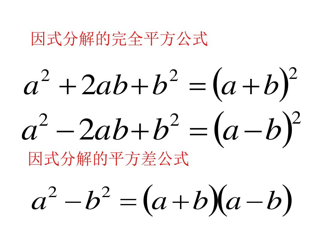 沪科版七下册公式数学教学课件8.4.1年级法(4)ppt剑网3轻功教学图片