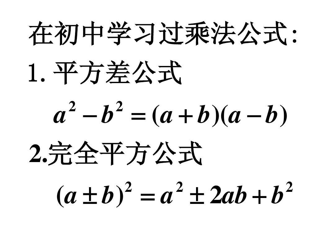(共5页,当前第1页) 你可能喜欢 高中公式大全 高中物理公式 高中数学