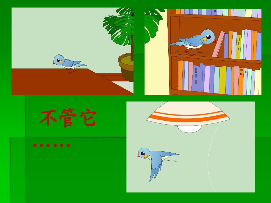 上册版五方案语文人教《珍珠鸟》ppt年级活动备课研讨课件图片