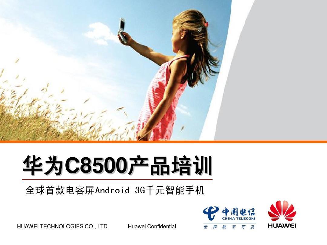 华为C8500产品培训资料PPT