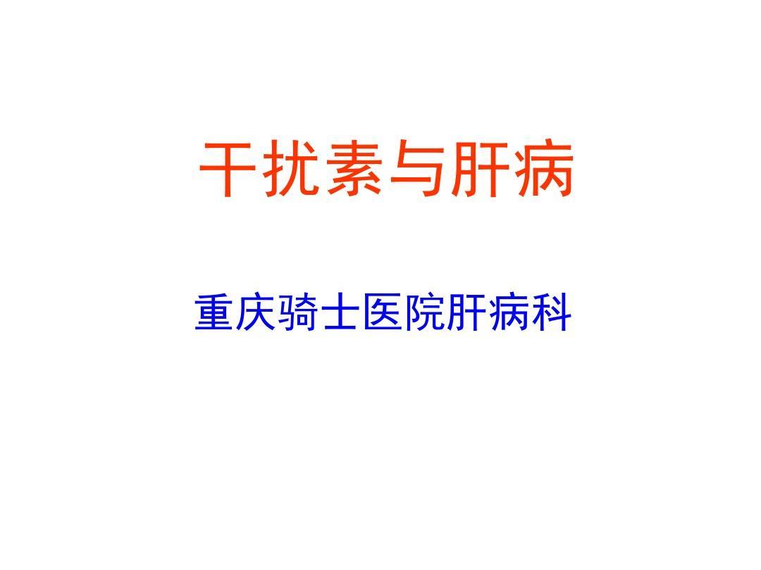 干扰素与肝病_重庆小三阳医院