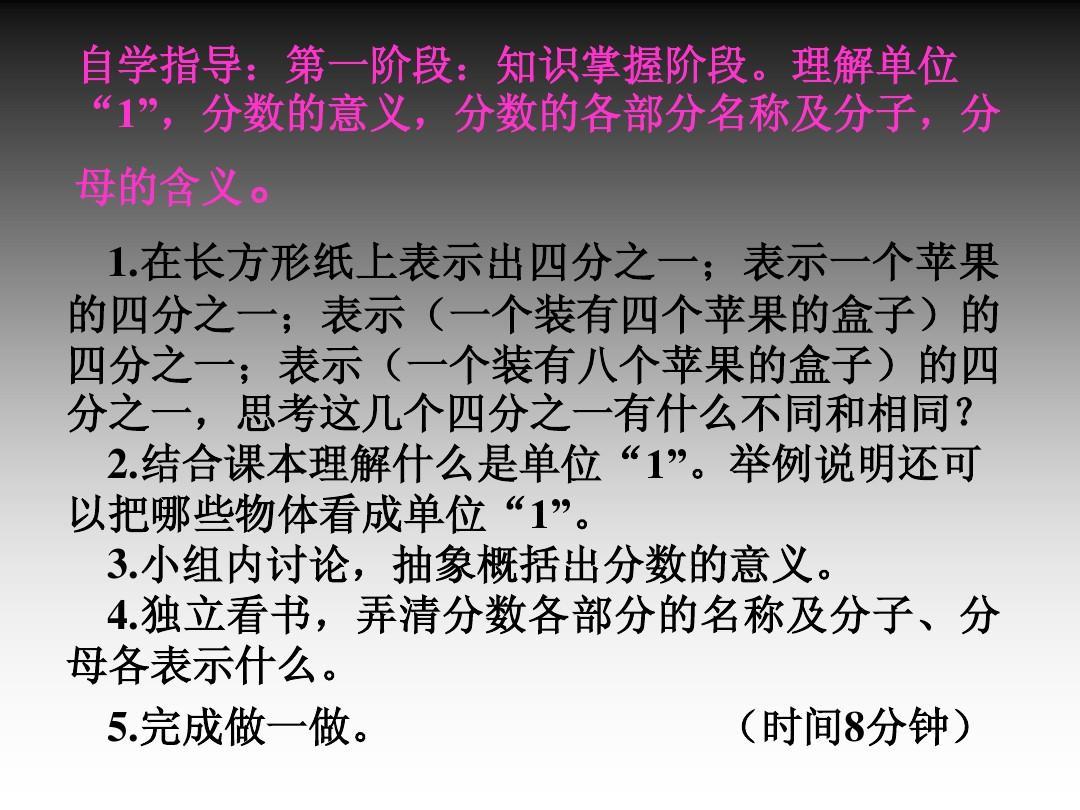 西教学版分数五意义年级《数学的课件》ppt下册之二2013破军打架师大图片