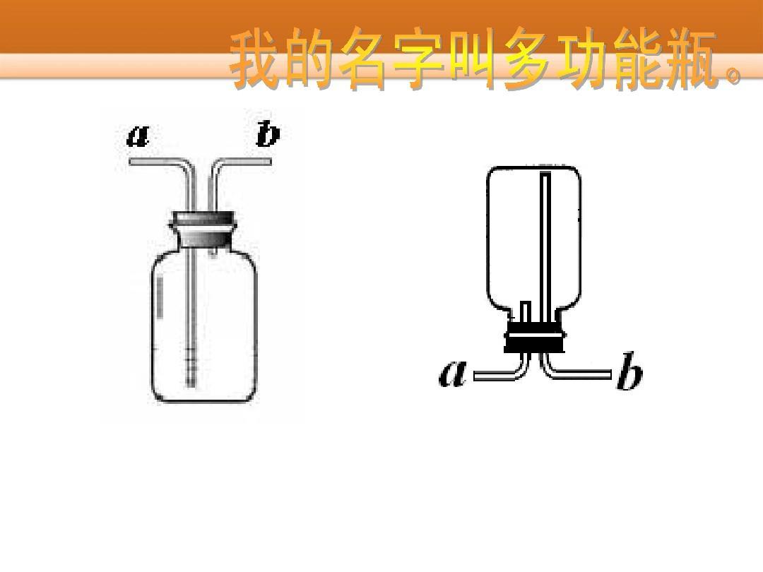 省重点中学)中考化学总复习资料 《多功能瓶课
