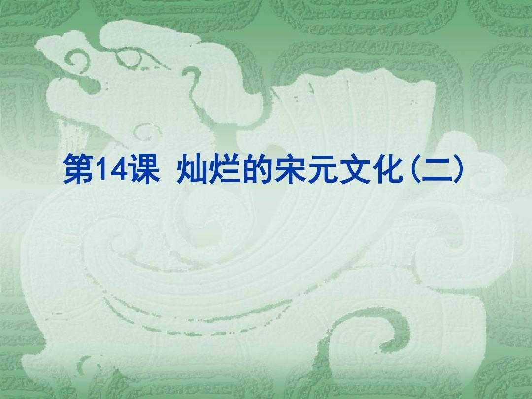 最新审定新人教版七年级初一历史下册第14课_灿烂的宋元文化(二)
