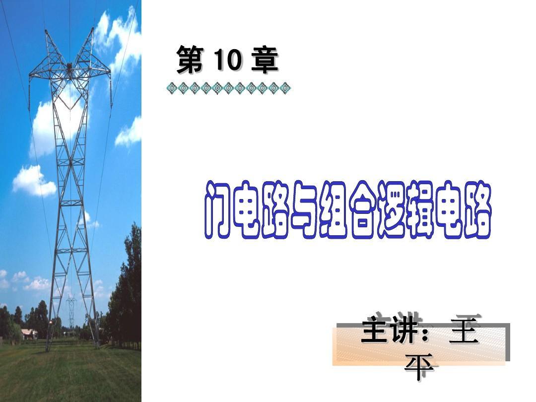 电工电子技术第10章