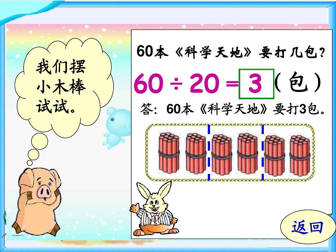 第1礼仪除数是整十数(商是一教案)的除法的v礼仪和笔算ppt请的位数课时图片