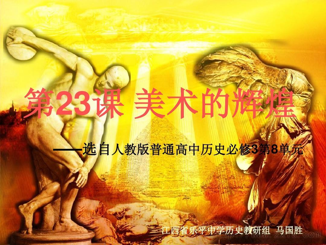 人教版历史必修3第23课美术的辉煌(课件)