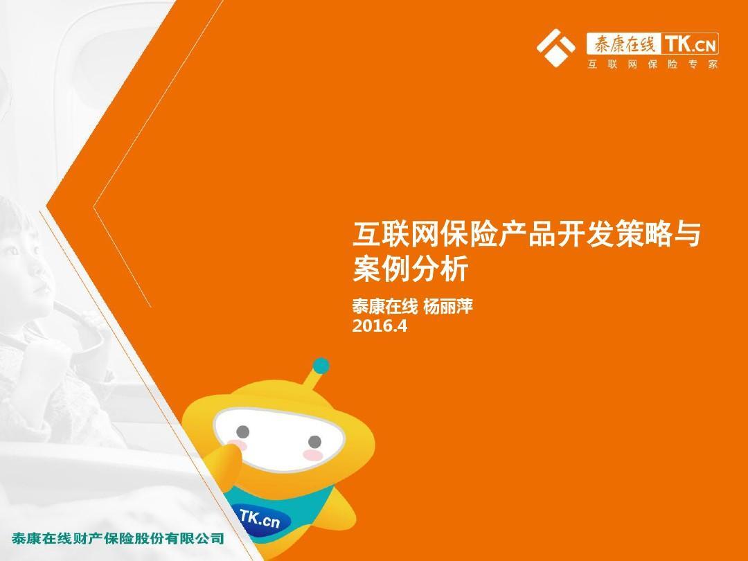互联网保险产品开发策略与案例分析