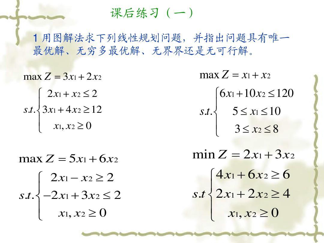 第二章 线性规划及其单纯形法习题