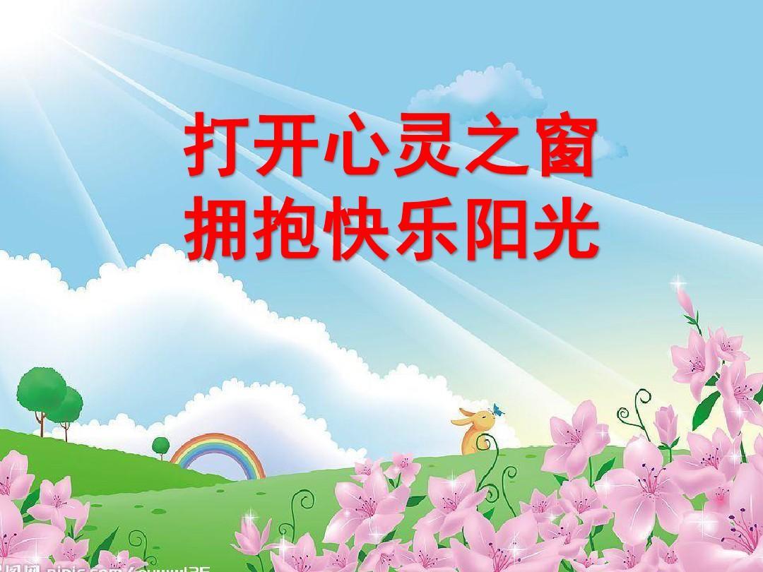 打开心灵之窗 拥抱快乐阳光ppt