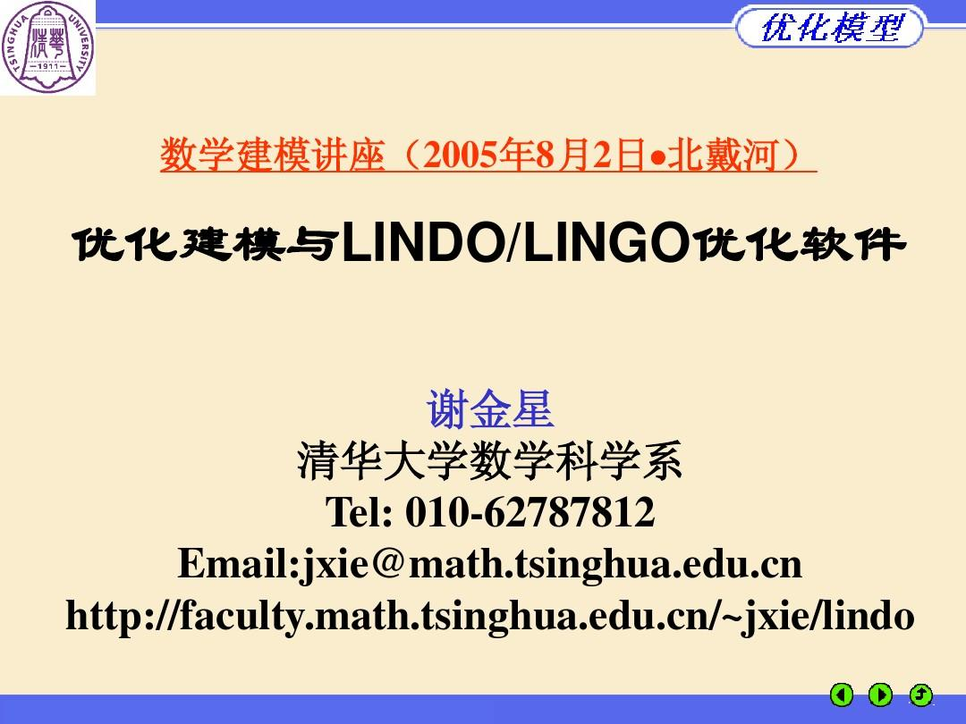 (2005)optimization2005lindo北戴河(谢金星)