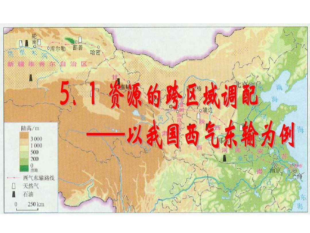 人教新课标地理必修三5.1_资源的跨区域调配-以我国西气东输为例(上传版)