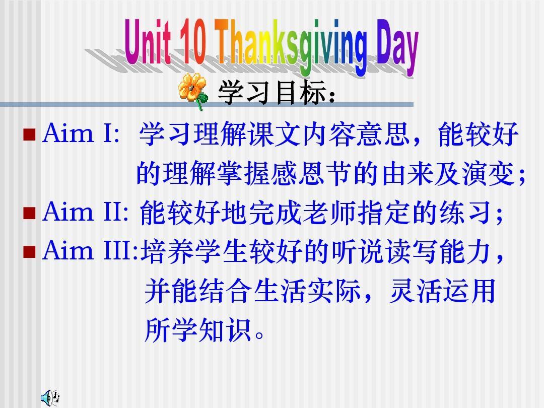 高一英语课件:Thanksgiving day