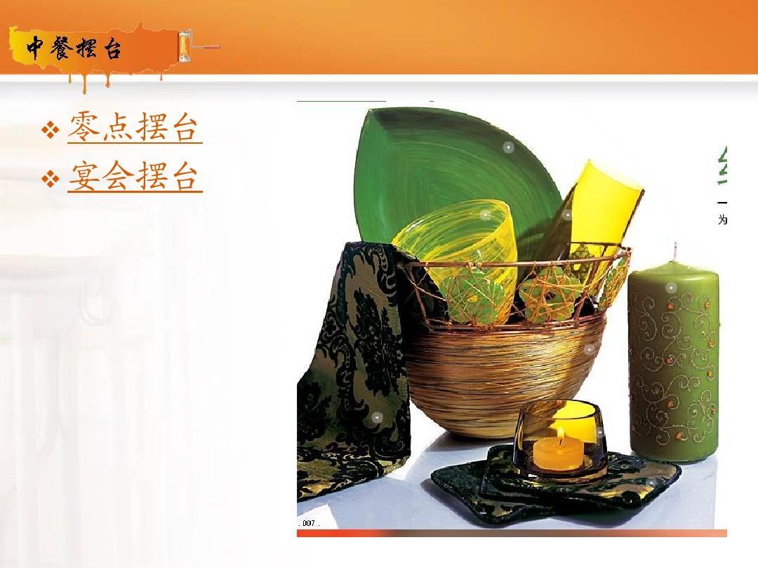 中餐摆台ppt_word文档在线阅读与下载图片