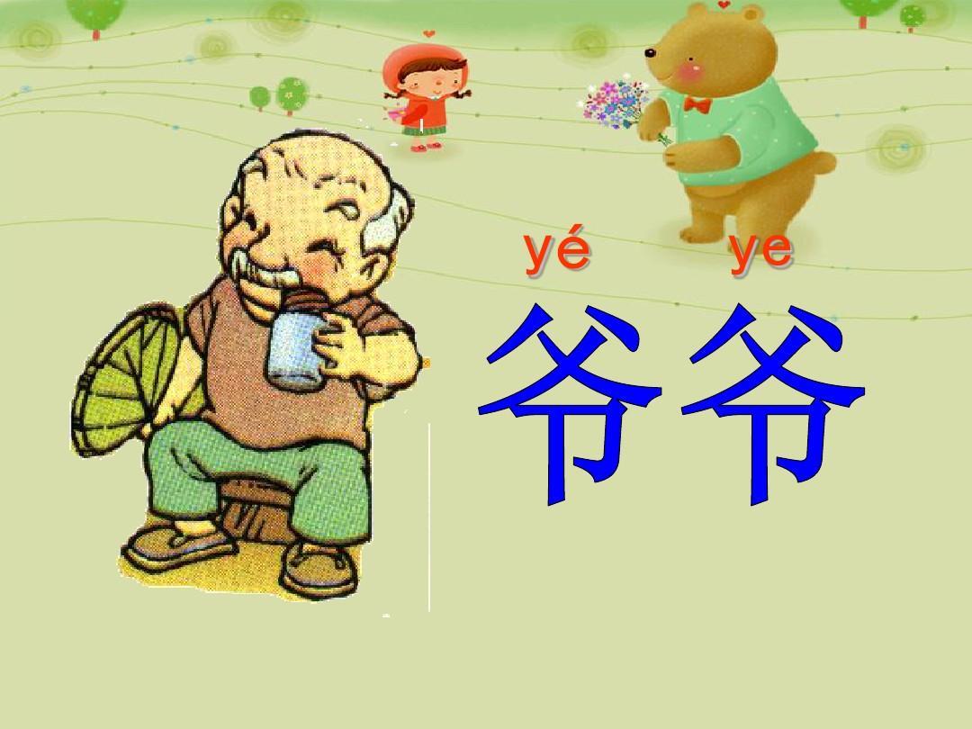 一小树爷爷语文课件-16年级和下册-北京版ppt五年级上册《打电话》课后反思图片