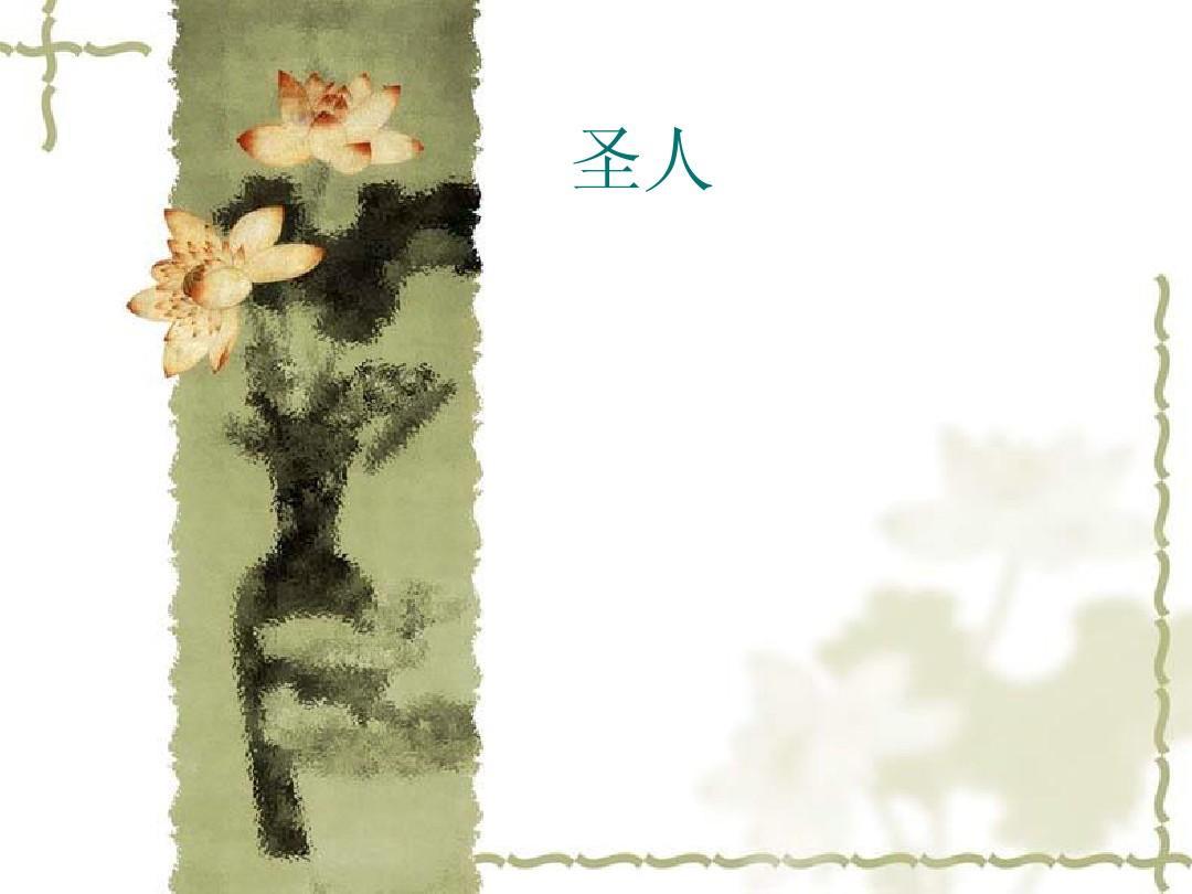 隋唐时期美术ppt图片
