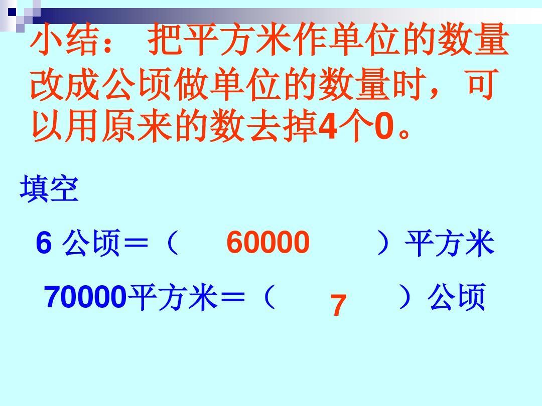 平方公里跟亩的换算_公顷与平方米的换算 平方米换算