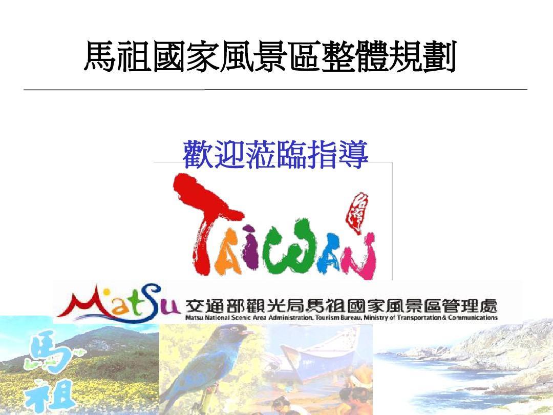 台湾马祖岛旅游规划介绍ppt图片