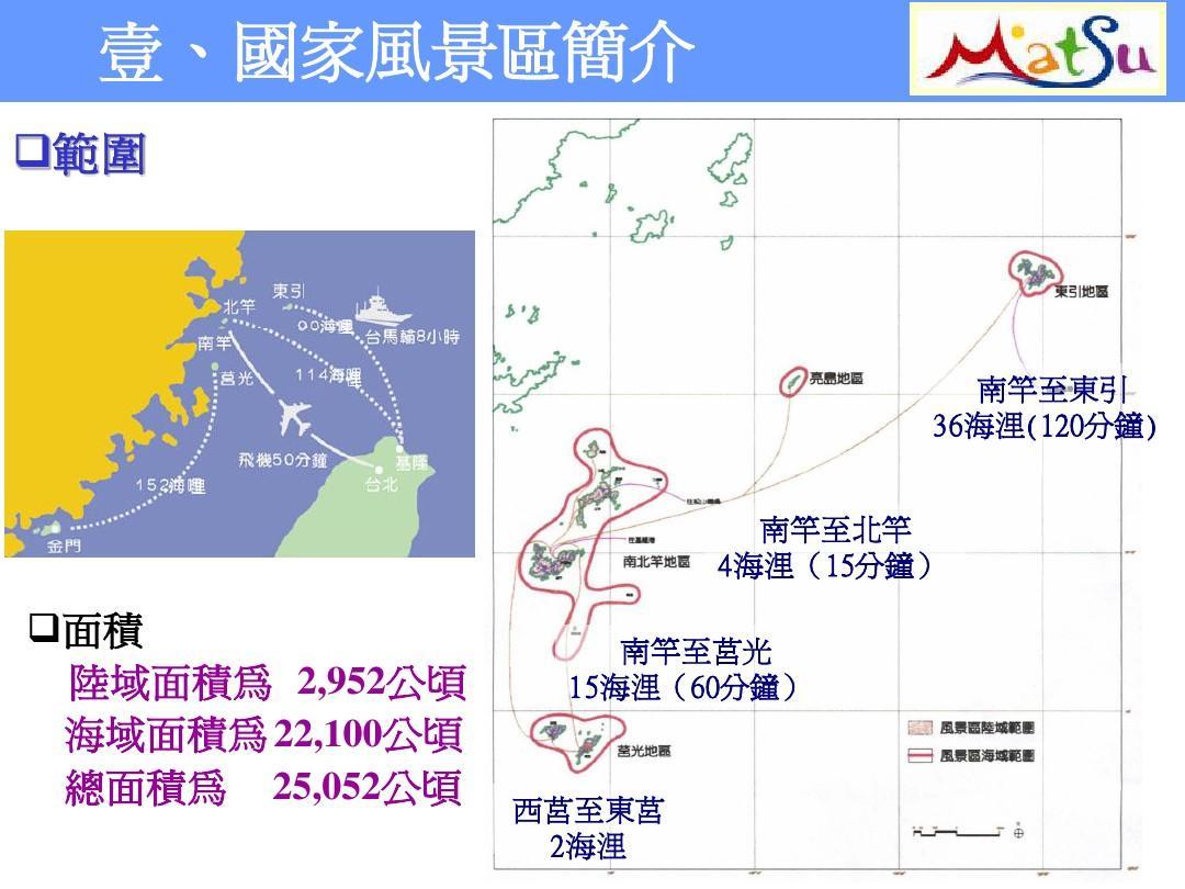 台湾马祖岛旅游规划介绍图片