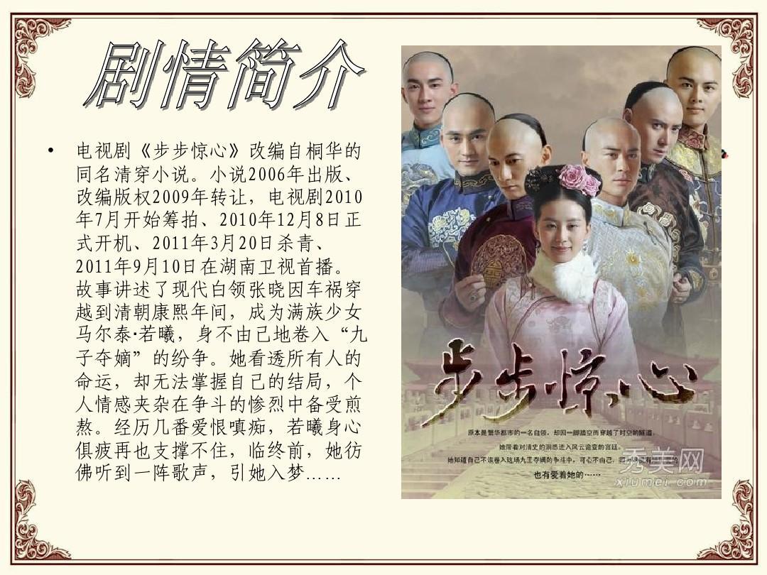 电视剧《步步惊心》改编自桐华的 同名清穿小说.