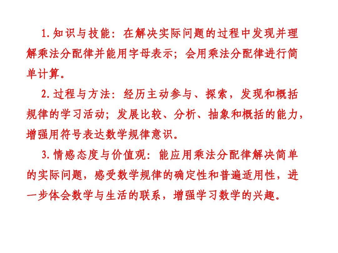 北师大版四除法下册乘法分配律说课稿ppt分数版五数学教案人教年级年级v除法图片
