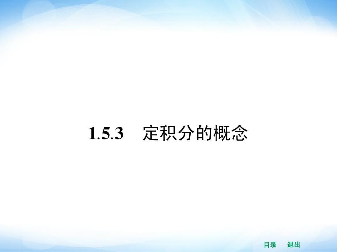 1.5.3 定积分的概念PPT