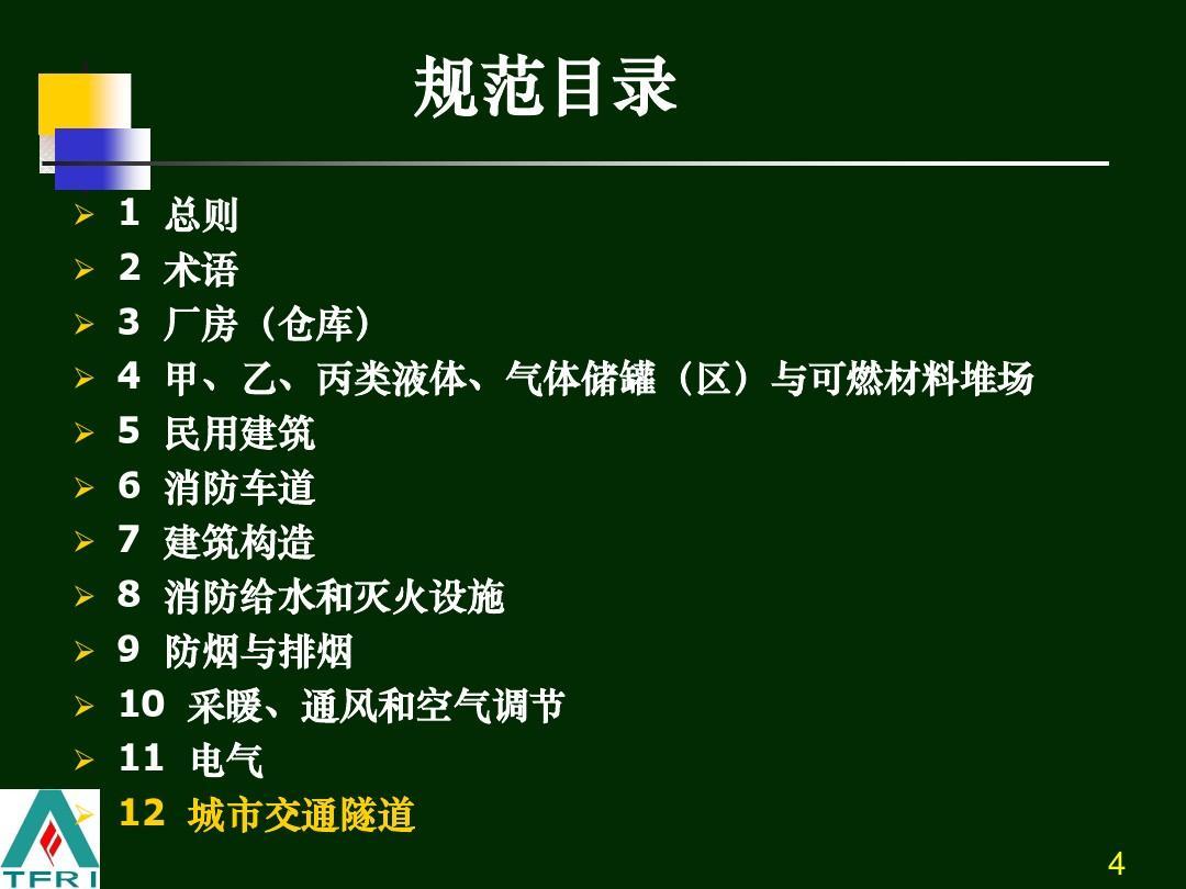 当前第4页)你可喜欢消防培训高层课件民用建筑设计防火规范消防北京印频道vi六合无绝对片