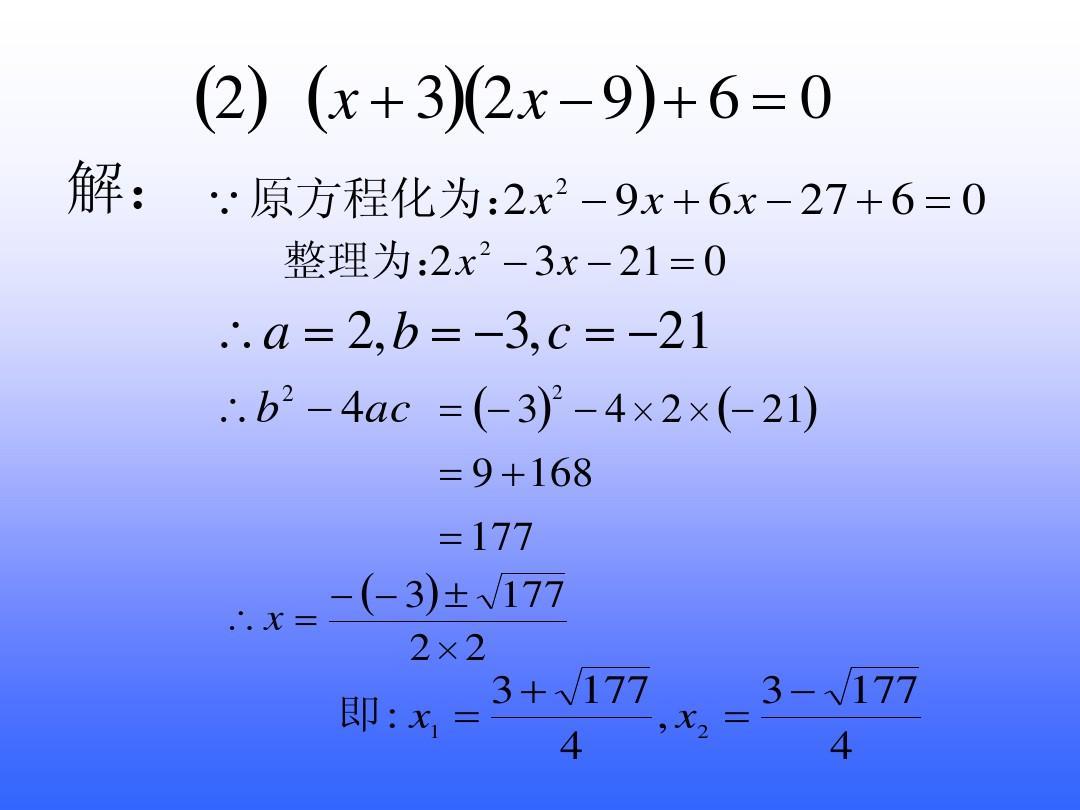 人教版初三數學公式法解一元二次方程ppt圖片